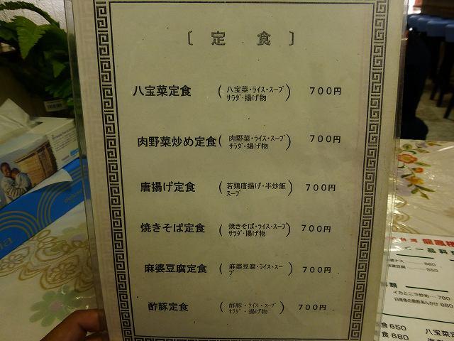 台湾料理 龍鳳楼    北区中崎_c0118393_8152925.jpg