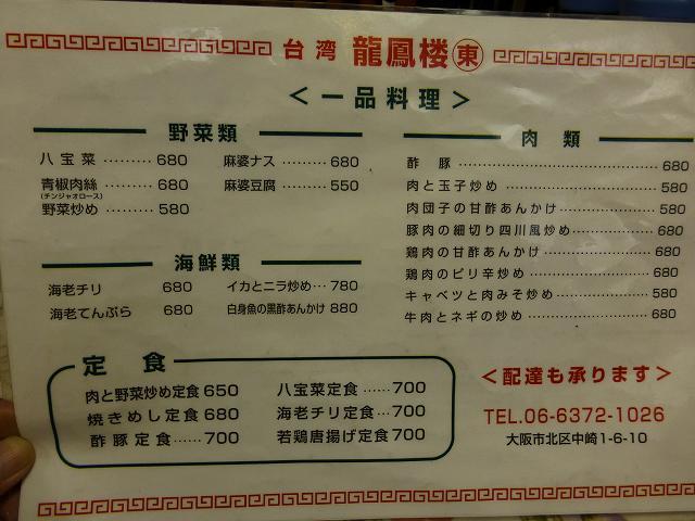 台湾料理 龍鳳楼    北区中崎_c0118393_8154083.jpg