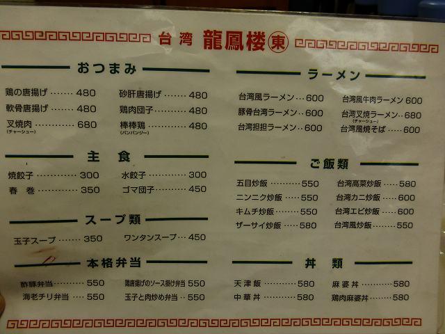 台湾料理 龍鳳楼    北区中崎_c0118393_8154929.jpg