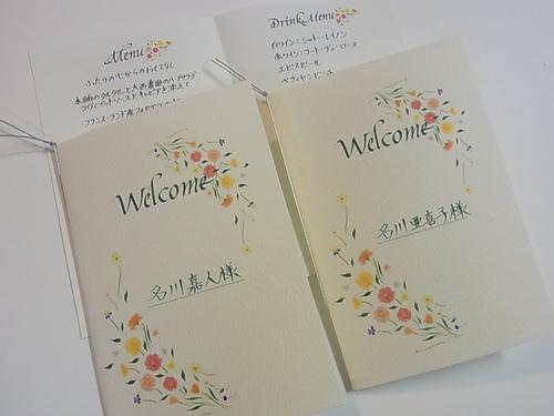 小さなお花の席札♪_b0105897_321675.jpg