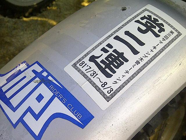 2012 10 21 On Any Sanda @三木アネックス_f0200399_20582887.jpg