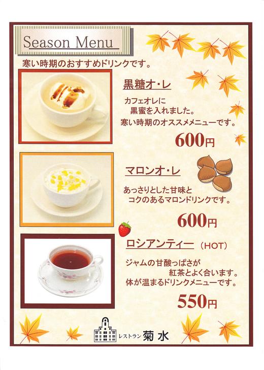 秋のおすすめ喫茶メニュー_d0162300_10182726.jpg