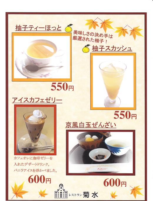 秋のおすすめ喫茶メニュー_d0162300_10184233.jpg