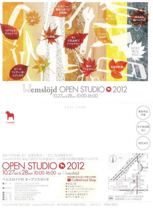 OPEN STUDIO ヘムスロイド2012_c0212902_11555374.jpg