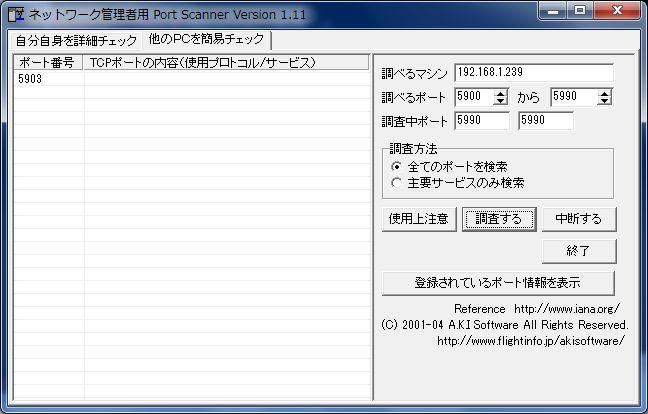 SUSE Linux で VNC 接続をする_a0056607_14341928.jpg