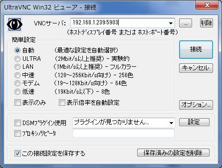 SUSE Linux で VNC 接続をする_a0056607_14413671.jpg