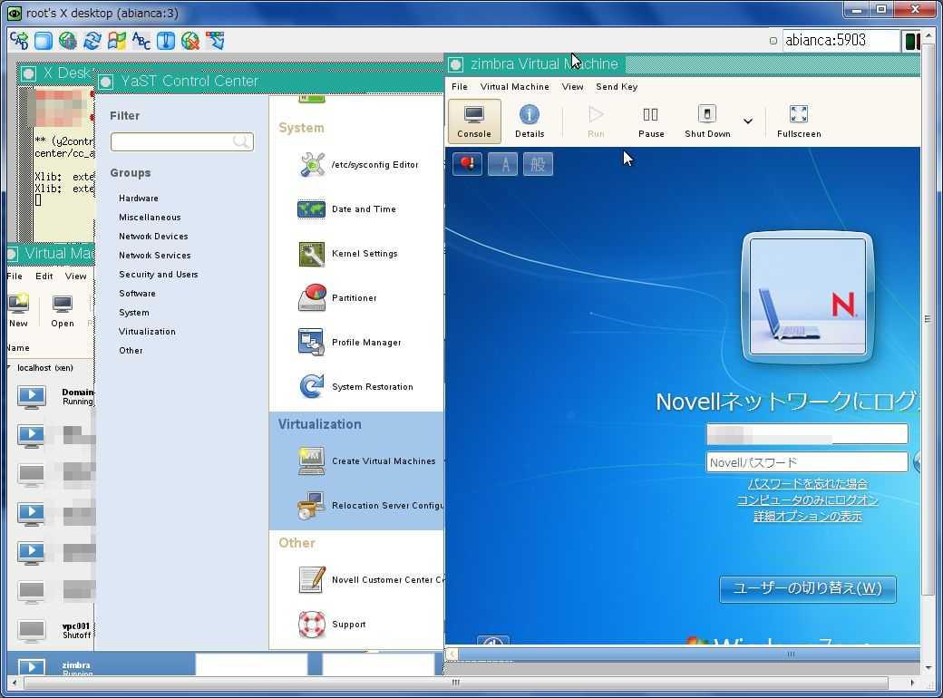 SUSE Linux で VNC 接続をする_a0056607_14455524.jpg
