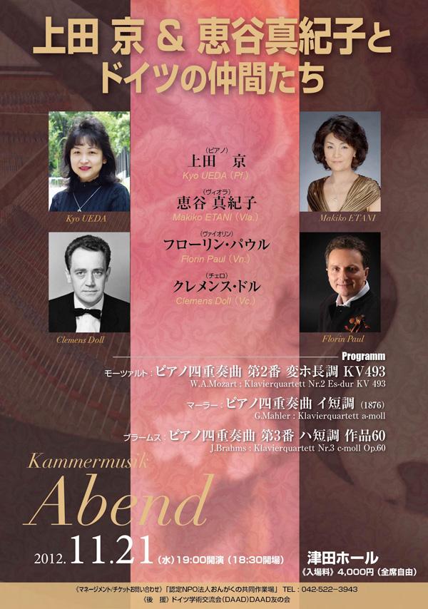 恵谷さんのコンサート 2012_a0019928_23474596.jpg