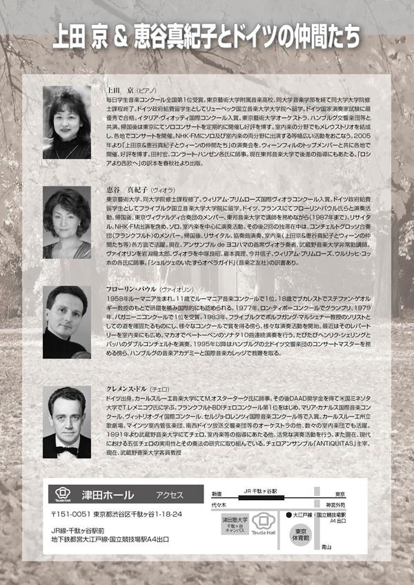 恵谷さんのコンサート 2012_a0019928_23482892.jpg