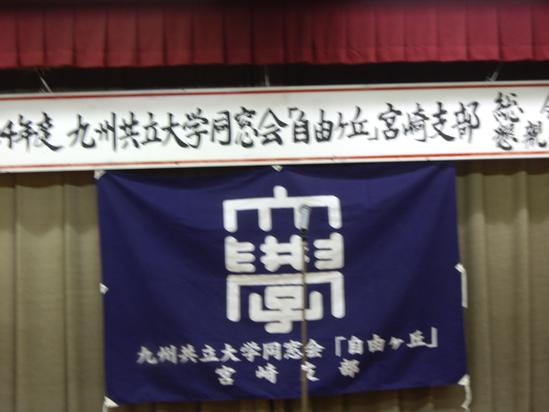 第29回宮崎支部総会・懇親会_f0184133_15203579.jpg