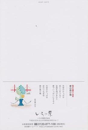 「天使のかっぱ」post card_a0150137_10171272.jpg