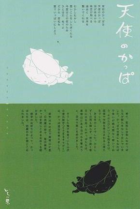 「天使のかっぱ」post card_a0150137_10193323.jpg