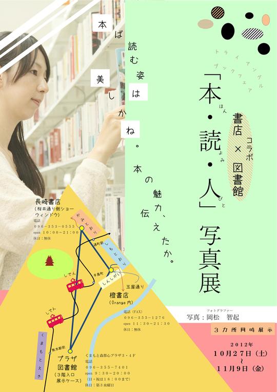 「本・読・人 写真展」 いよいよ開催 10/27~11/9_f0159642_21474941.jpg