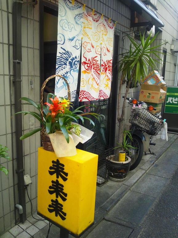 三茶で長崎ちゃんぽん♪_a0175348_19384030.jpg