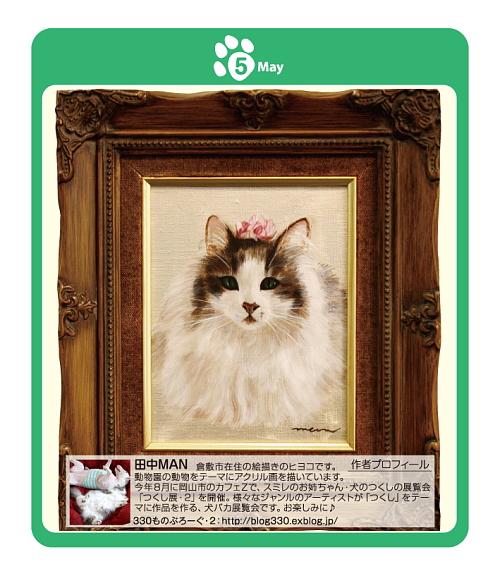 猫友日めくりカレンダー2013 絶賛発売!_a0017350_004861.jpg