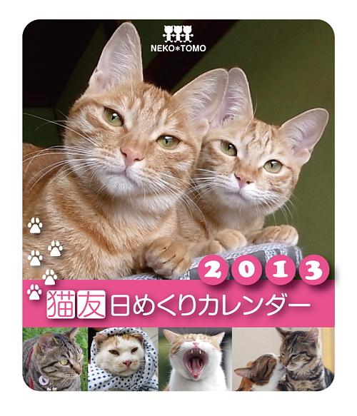 猫友日めくりカレンダー2013 絶賛発売!_a0017350_23364043.jpg