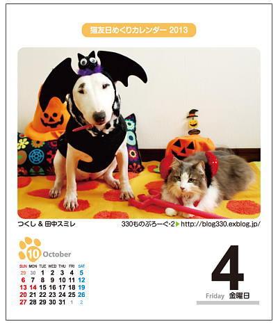 猫友日めくりカレンダー2013 絶賛発売!_a0017350_23595757.jpg