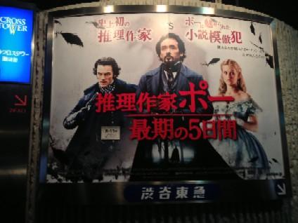 2012-10-22 『推理作家ポー 最期の5日間』@「渋谷東急」_e0021965_10595271.jpg
