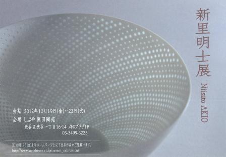 陶磁器家、新里明士さん個展。「新里明士展」_a0138976_17172686.jpg