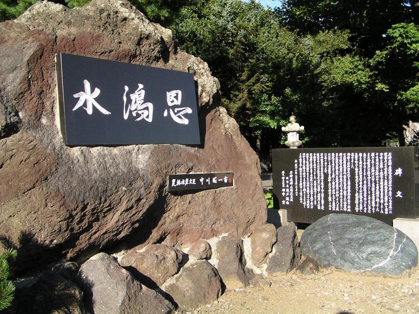 生振開拓の記念碑・記念物_f0078286_8503913.jpg