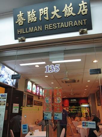 2012.10 シンガポール ~お食事編~_b0189489_2262742.jpg
