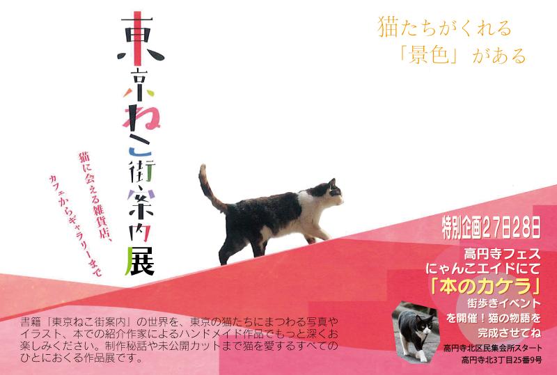 「東京ねこ街案内展」開催_e0134502_7303950.jpg