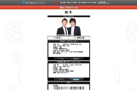 和牛 (お笑いコンビ)の画像 p1_5