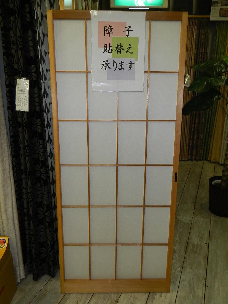 ☆障子の張り替え☆_e0243413_1821814.jpg