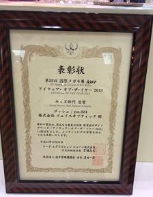 表彰状~!!_f0191715_1010148.jpg