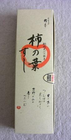 奈良の土産は柿の葉寿司_b0081121_20242440.jpg