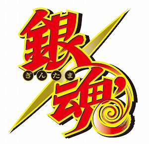 アニメ『銀魂』エンディング「ムーンウォーク」のPV、遂に完成!_e0025035_1519578.jpg
