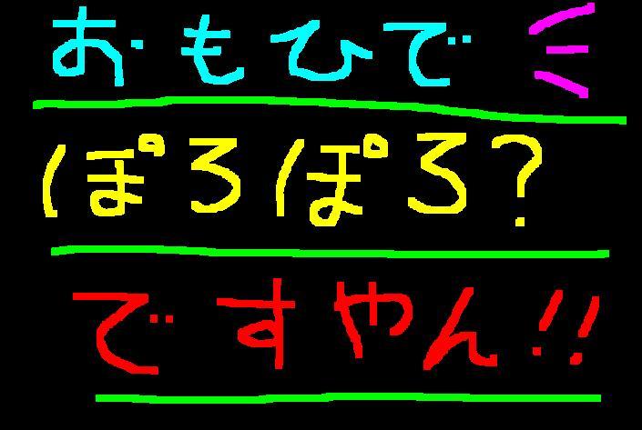 画像がキタァァァ!ですやん!_f0056935_213757100.jpg