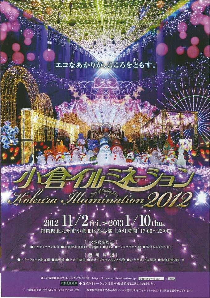 ☆小倉イルミネーション2012☆_d0224138_14393621.jpg