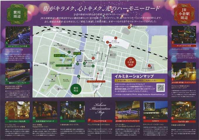 ☆小倉イルミネーション2012☆_d0224138_15383095.jpg