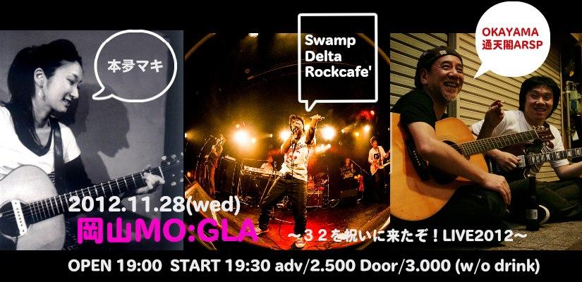 ♪イベントライブ情報です♪11/28@岡山モグラ_c0180841_8352617.jpg