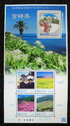 宮崎の記念切手を〜_d0051146_2372249.jpg