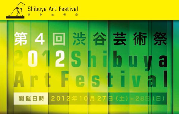 日曜!渋谷芸術祭!_f0137346_1347269.jpg
