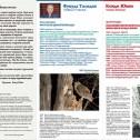 『スモーリヌイ大聖堂での日本のアーティストの展覧会』と題して・・・・_d0178448_4125258.jpg