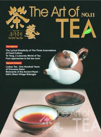 「紅茶の芸術」のために僕が旅に出なければならなかったいくつかの理由_c0109850_2042784.jpg