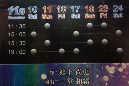月の満ち欠けの紬のお客様の劇団公演。_f0181251_18111.jpg