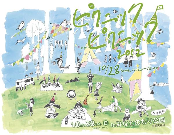 お仕事報告 ピクニックピクニック2012 イラスト、ロゴ_f0142355_10265449.jpg