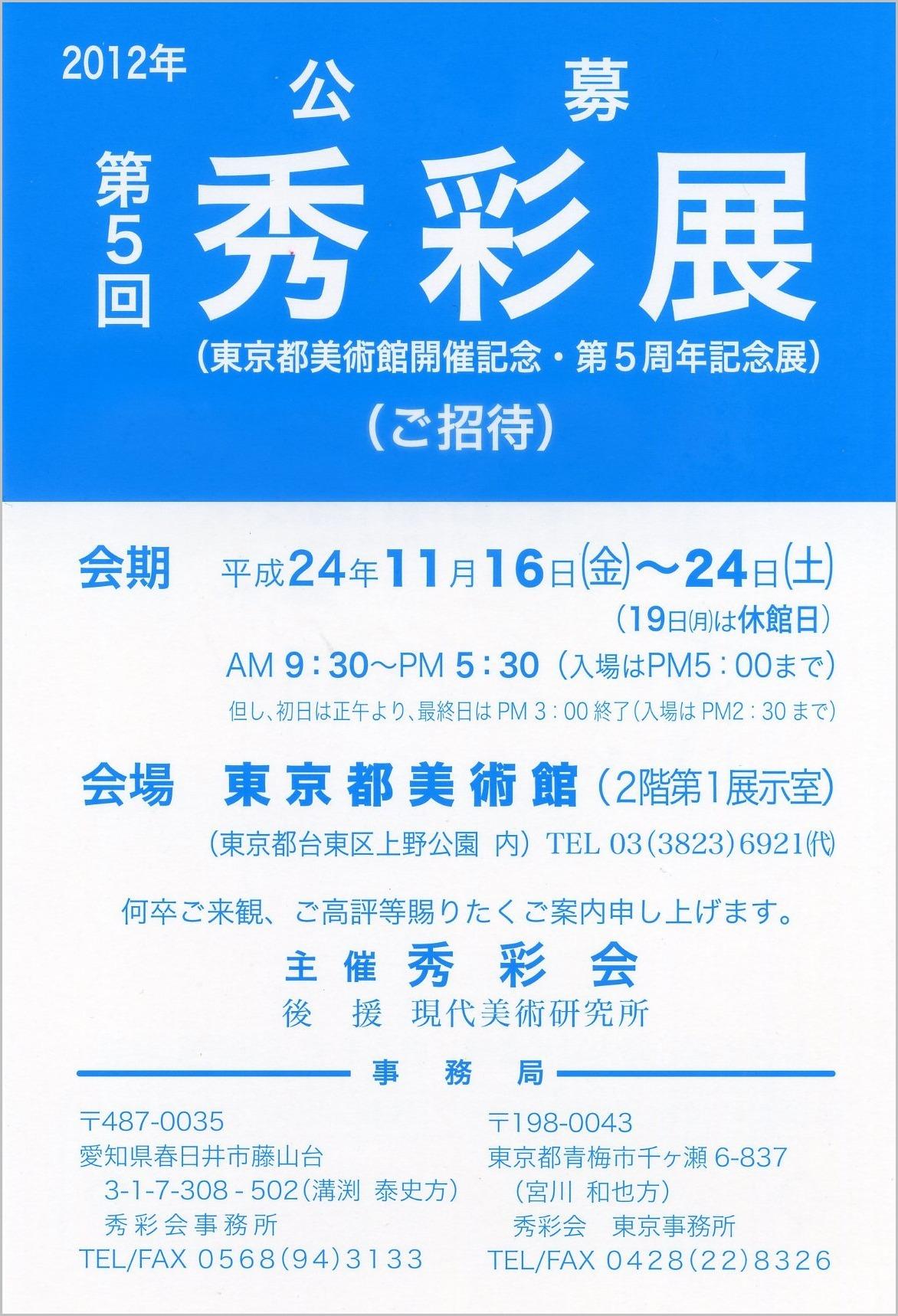 5回秀彩展(東京都美術館開催記念・第5周年記念展)_a0086270_18205476.jpg