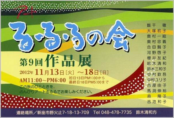 る・る・るの会 第9回作品展_a0086270_18253123.jpg