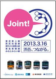 不思議なポスター「Joint!」_d0183174_19563226.jpg