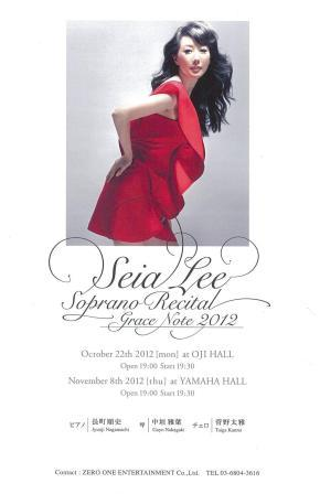 """「華麗な歌姫「せいあLeeさん""""Soprano Recital GRACE NOTE 2012""""」」_a0138976_18181175.jpg"""