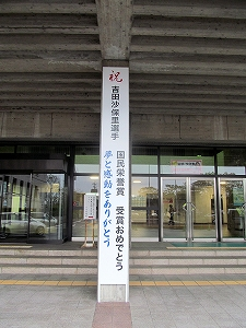 吉田沙保里さん国民栄誉賞おめでとうございます看板取付け_c0215194_2053254.jpg