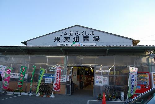裏磐梯:ふくしま直売所の野菜_c0124100_0222194.jpg