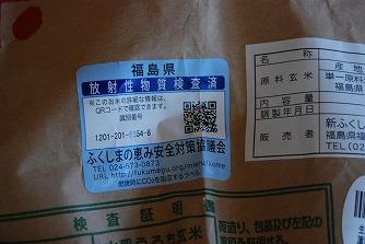 裏磐梯:ふくしま直売所の野菜_c0124100_05139100.jpg