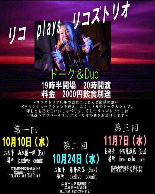 水曜日 リコさん と 藤井政美さん_b0115606_11414125.jpg