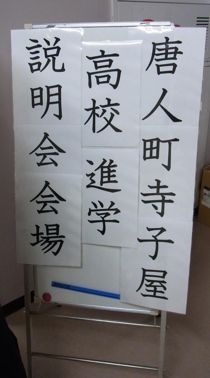 2013年度高校進学説明会のようす(第1部)_d0116009_8213711.jpg